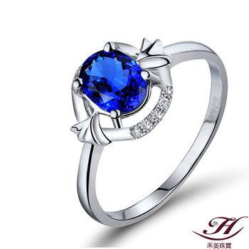 【禾美珠寶】百搭時尚天然藍寶石鑽戒YS127(18K)-預