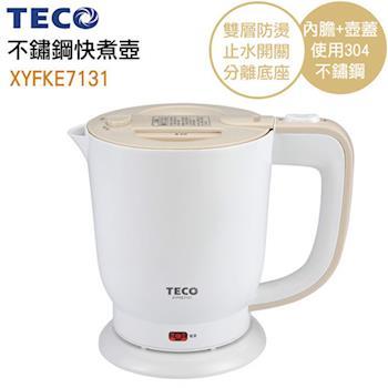 (福利品)【TECO東元】#304不銹鋼(0.8公升)快煮壺  XYFKE7131 / 電茶壺 / 熱水壺