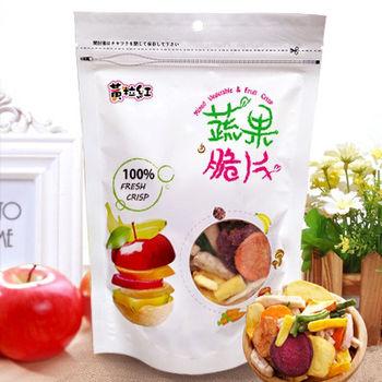 黃粒紅-綜合蔬果脆片150g/包*6包組
