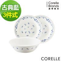 【美國康寧CORELLE】古典藍3件式餐盤組(C08)