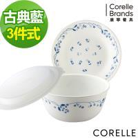 【美國康寧CORELLE】古典藍3件式餐盤組(C03)