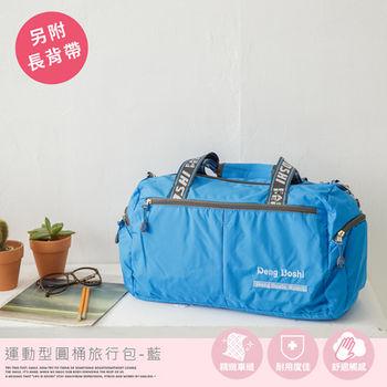 運動型圓桶旅行包-藍
