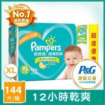 【幫寶適】 超薄乾爽 嬰兒紙尿褲 (XL) 72片 x2包 (彩盒箱)