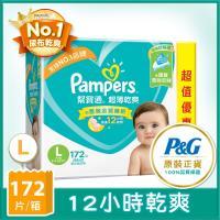 【幫寶適】 超薄乾爽 嬰兒紙尿褲 (L) 86片 x2包 (彩盒箱)
