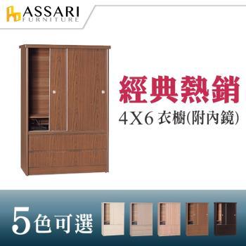 ASSARI-4*6尺推門2抽衣櫃(附鏡)
