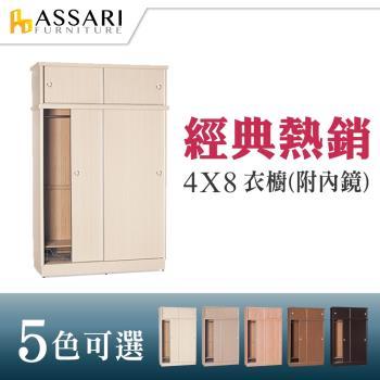 ASSARI-4*8尺雙推門衣櫃(附鏡)