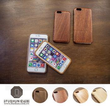 iFUSHUN Wooden case for IPHONE6/6s PLUS 手機殼 原木手機殼 木作殼 實木手機殼-行動