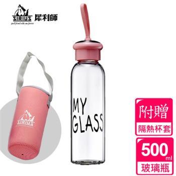 【SIRIUS犀利師】馬卡龍水晶玻璃隨身瓶500ml-附杯套(果凍粉)