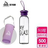【SIRIUS犀利師】馬卡龍水晶玻璃隨身瓶500ml-附杯套(果凍紫)
