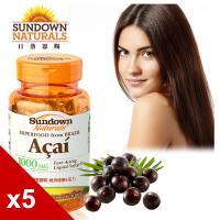 【美國Sundown日落恩賜】巴西莓1000mg液態軟膠囊x5瓶組(100粒/瓶)
