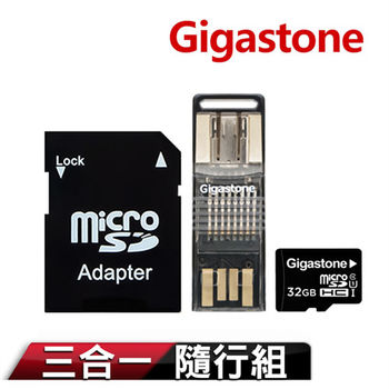 Gigastone立達國際 32GB MicroSDHC UHS-I (附轉卡+OTG讀卡機)