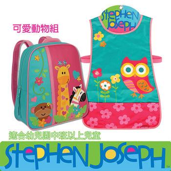 【Stephen Joseph】童趣藝術組-可愛動物組 -行動