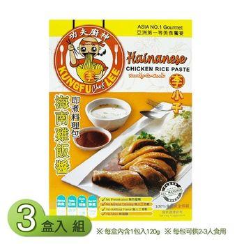 【Rainboii】李小子-海南雞飯醬 即煮料理包(120g/盒)X3入組