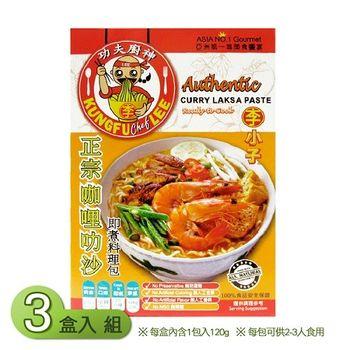【Rainboii】李小子- 正宗咖哩叻沙醬 即煮料理包(120g/盒)X3入組