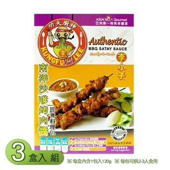 【Rainboii】李小子- 南洋沙爹烤肉醬 即煮料理包(120g/盒)X3入組