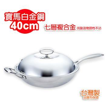日本寶馬白金鋼七層複合金炒鍋40cm單把TA-S-118-040-A