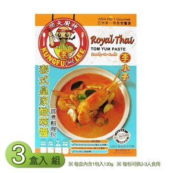【Rainboii】李小子- 泰式皇家酸辣醬 即煮料理包(120g/盒)X3入組