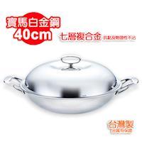 日本寶馬白金鋼七層複合金雙耳炒鍋40cm