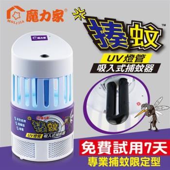 魔力家 揍蚊UV燈管吸入式捕蚊器 來就捕蚊達人舒服一夏 滅蚊器 滅蚊機 滅蚊燈 捕蚊機 捕蚊燈 LED光觸媒