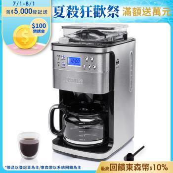 PRINCESS荷蘭公主全自動智慧型美式咖啡機249406(送真空保鮮套裝)
