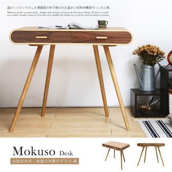 MOKUSO木作極簡雙抽書桌/工作桌