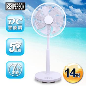 【PERSON 柏森】14吋全功能遙控DC電扇(PS-1401F)