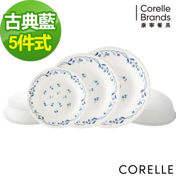 【美國康寧CORELLE】古典藍5件式餐盤組(E21)