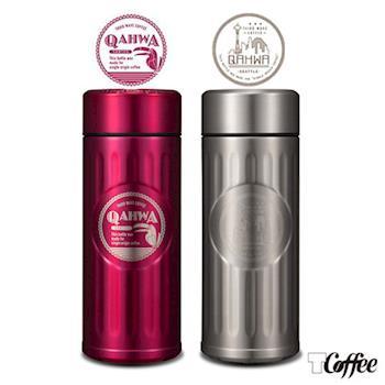 【TCoffee】CB Qahwa第二代精品咖啡用保冷保溫杯(2色選)