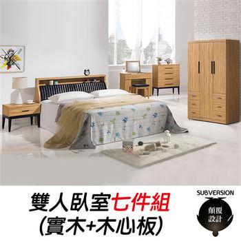 【顛覆設計】植優雙人臥室七件組(右開衣櫥)