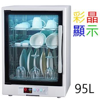【名象】三層紫外線殺菌烘碗機 TT-889A