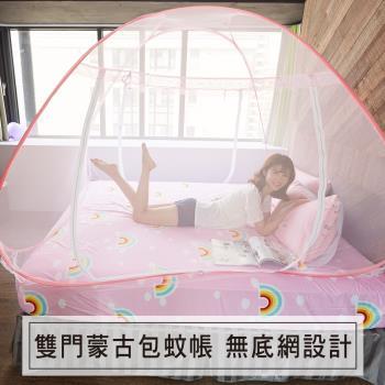 Lapin 大空間雙開蒙古包蚊帳-粉紅 (加大180x200cm)