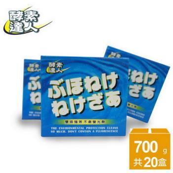 《酵素達人》回購首選 強效亮白洗衣粉20盒廠商回饋組-行動