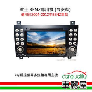 【BENZ賓士專用汽車音響】7吋觸控螢幕多媒體專用主機 含安裝藍芽免持+USB(適用2004-2012年車款)