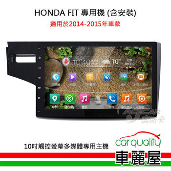 【HONDA FIT專用汽車音響】10吋觸控螢幕多媒體專用主機_含安裝藍芽免持+USB(適用2014-2015年FIT)
