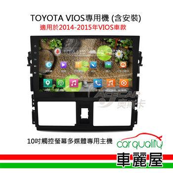 【TOYOTA VIOS專用汽車音響】10吋觸控螢幕多媒體專用主機 含安裝藍芽免持+USB(適用2014-2015年VIOS)