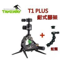TAKEWAY T1 Plus航太鋁合金鉗式腳架(升級版)+蛇頸 ~適手機.單眼相機使用