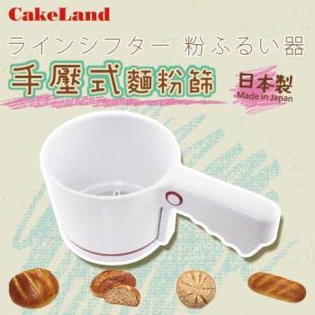 【日本CakeLand】手搖麵粉篩 (PP樹脂)
