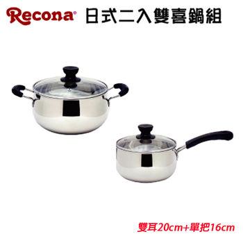 【Recona】304不鏽鋼日式雙喜雙耳+單把鍋(20+16cm)二入組
