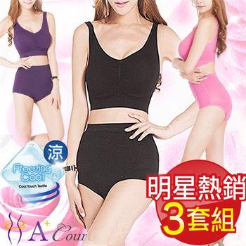 【A+Courbe】★優質台灣★運動涼感按摩織紋穩定內衣褲(超值3套組)
