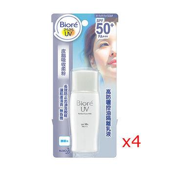 Biore 高防曬控油隔離乳液 SPF50 30ml  (4入)
