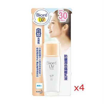 Biore蜜妮 防曬潤色隔離乳液(白皙光透色) SPF30/ PA++  (4入)