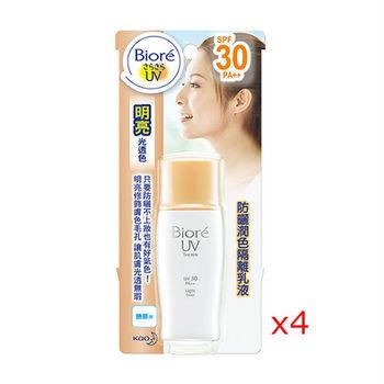 Biore蜜妮 防曬潤色隔離乳液(明亮光透色)SPF30/ PA++  (4入)