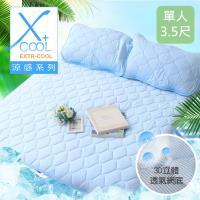 【R.Q.POLO】3D透氣涼感墊/舒適透氣/平面式立體網底-單人3.5X6.2尺(不含枕墊)