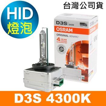 OSRAM 66340 D3S 4300K 原廠HID燈泡(公司貨保固四年)