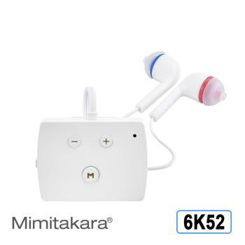 日本耳寶-元健大和助聽器(未滅菌)藍牙充電式口袋型助聽器6K52