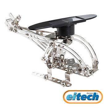 【德國eitech】益智鋼鐵玩具-太陽能直升機 C71