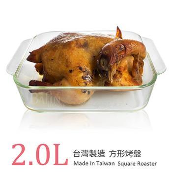 【台灣玻璃】台製耐熱玻璃烤盤 2L