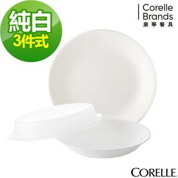 【美國康寧CORELLE】純白3件式餐盤組(C01)