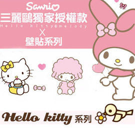 窩自在★三麗鷗專利獨家授權款※Hello Kitty美樂蒂(買十送二)