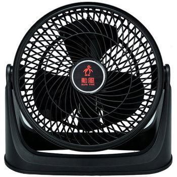 勳風10吋集風式空氣循環扇